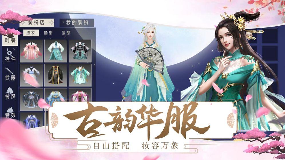 娇妃似锦手游官方版图片1