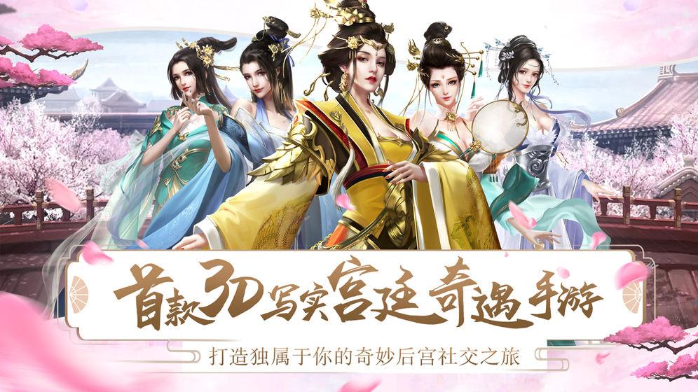 娇妃似锦游戏图3