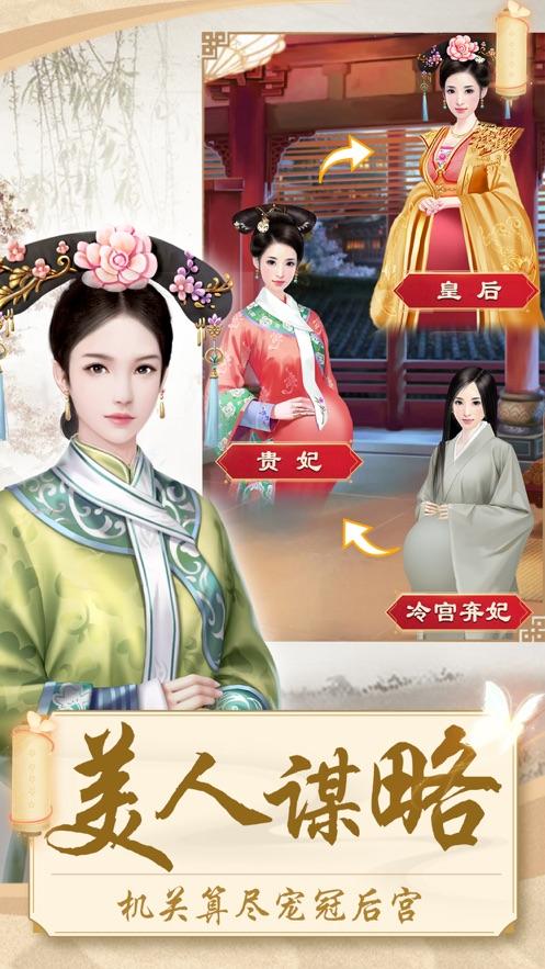 后宫美人传手游官网正式版图片1