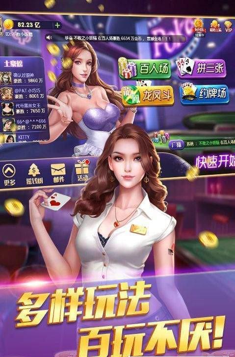 海乐互娱牛牛棋牌游戏下载图片1