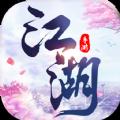 新游江湖官网版