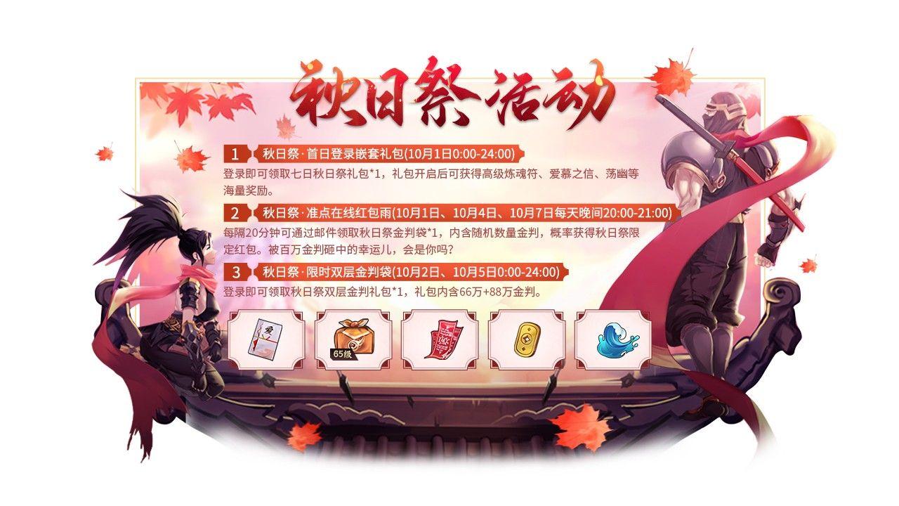 侍魂手游国庆秋日祭活动怎么玩 国庆秋日祭活动汇总[图]图片1