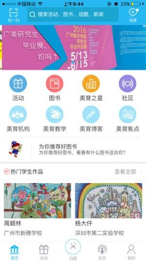 2020陕西省新华丽育学员登录平台进口图片1